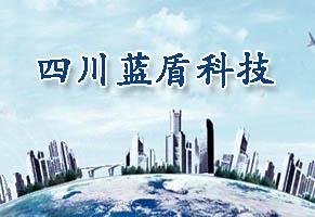 龙8国际蓝盾科技有限公司
