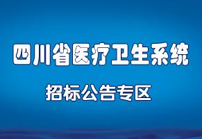 四川省医疗卫生系统招标公告专区