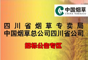 四川省烟草公司招标公告专区