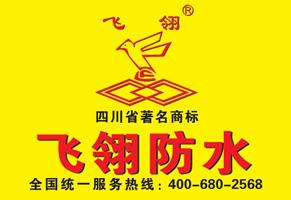 龙8国际省飞翎防水工程有限公司