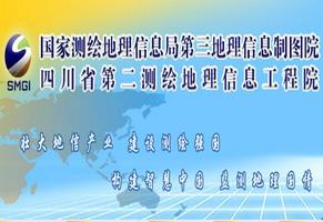 国家测绘地理信息局第三地理信息制图院