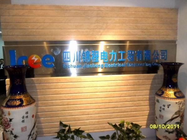 四川锦程电力工程有限公司