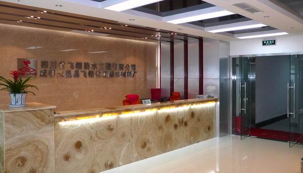 重品质、重资质、重服务 创品牌、创口碑、创文化——访四川省飞翎防水工程有限公司