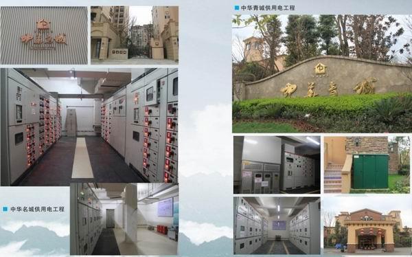 成都市启明供用电工程有限公司